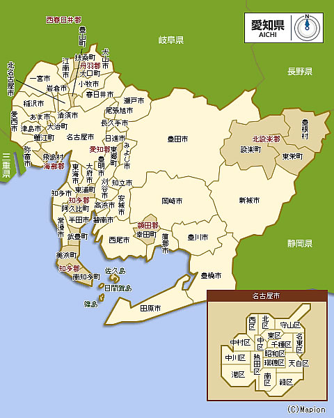 愛知県サービス対応エリア