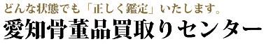 愛知県の骨董品高価買取り「愛知骨董買取りセンター」